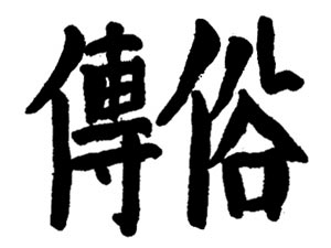 Chinese Character